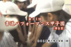 Eveぽけ:第11回書道パフォーマンス甲子園(舞台裏)