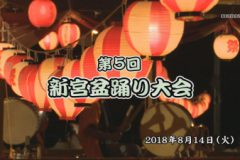Eveぽけ:第5回新宮盆踊り大会
