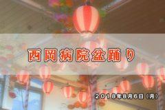 Eveぽけ:西岡病院盆踊り