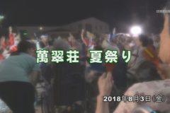 Eveぽけ:萬翠荘 夏祭り