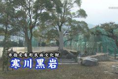 地域遺産:寒川黒岩
