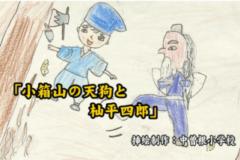 小箱山の天狗と杣平四郎