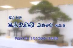 美術館:第49回 三島文化祭 展示の部 vol.2