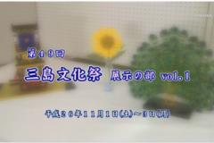 美術館:第49回 三島文化祭 展示の部 vol.1