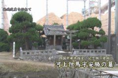 地域遺産:河上但馬守安勝の墓