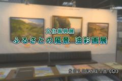 文化振興展「ふるさとの風景」油彩画展