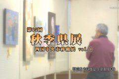 美術館:第65回秋季県展四国中央市移動展vol.1