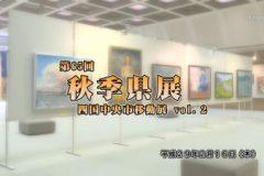 美術館:第65回秋季県展四国中央市移動展vol.2