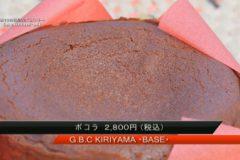 街ネタ情報局グルぐるストリートH30.2月号 G.B.C KIRIYAMABASE