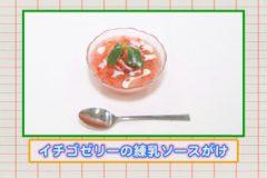 おしかけクッキング vol.1「イチゴゼリーの練乳ソースがけ」