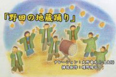 野田の地蔵踊り