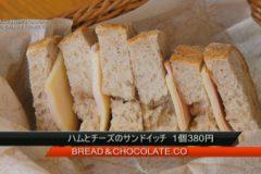 街ネタ情報局グルぐるストリートH29.11月号 BREAD&CHOCOLATE.CO
