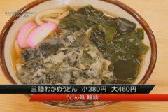 街ネタ情報局グルぐるストリートH29.10月号 麺紡