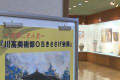 美術館:川之江高校美術部OB きささげ会展
