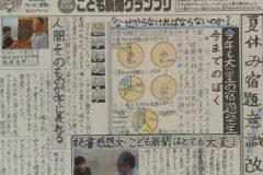 第6回えひめこども新聞グランプリ東予作品展