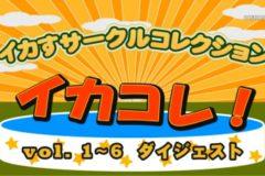 イカコレ!ダイジェスト①vol.1~6