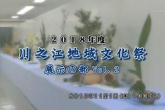 川之江地域文化祭 展示の部Vol.2