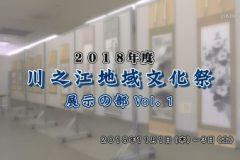 川之江地域文化祭 展示の部Vol.1