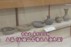 地域遺産:土器(お姫山古墳出土須恵器)