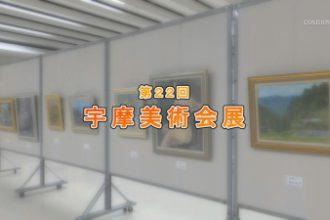 美術館:第22回 宇摩美術会展