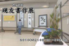 美術館:第46回硯友書作展