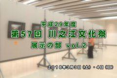 美術館:平成29年度 第57回川之江文化祭 展示の部vol.2