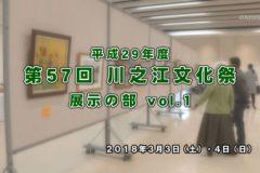 美術館:平成29年度 第57回川之江文化祭 展示の部vol.1