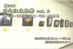 美術館:第54回 川之江文化祭 vol.2