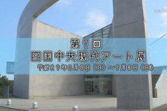 美術館:第7回現代アート展