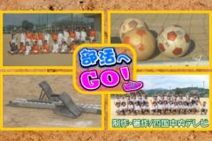 部活へGO!川之江南中学校~陸上部・サッカー部~