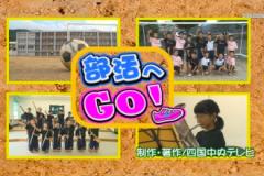 部活へGO!三島南中学校 サッカー部・吹奏楽部