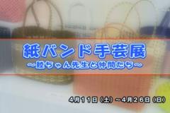 美術館:紙バンド手芸展~睦ちゃん先生と仲間たち~