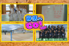 部活へGO!土居中学校~柔道部・女子ソフトテニス部~