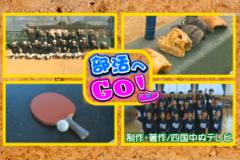 部活へGO!土居中学校~野球部・女子卓球部~