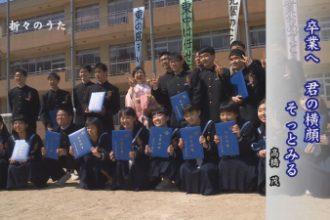折々のうた「川柳 卒業」