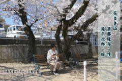 桜百景2019 「花さき山」