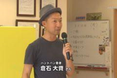 倉石大資さん ハンドパンを演奏しながら四国八十八ケ所巡礼の旅
