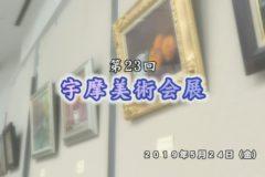 第23回宇摩美術会展