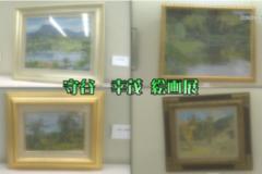 守谷幸茂絵画展