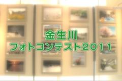金生川フォトコンテスト2011