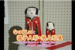 なつかしい張子人形・紙人形展