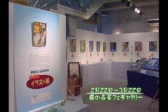 三島高校美術部 イラスト展