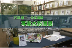 石川憲二 元気画廊 写実水彩画展