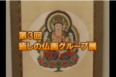第3回癒しの仏画グループ展