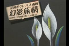 星川考クレパス画展「幻影旅情」