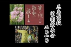 三島高校 芸術発表会 2010