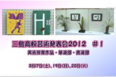 三島高校芸術発表会2012 #1