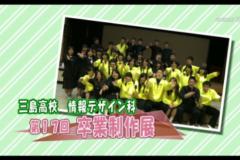三島高校情報デザイン科第17回卒業制作展