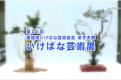 第25回愛媛県いけばな芸術協会東予支部 いけばな芸術展