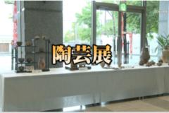 文化協会三島支部 陶芸展
